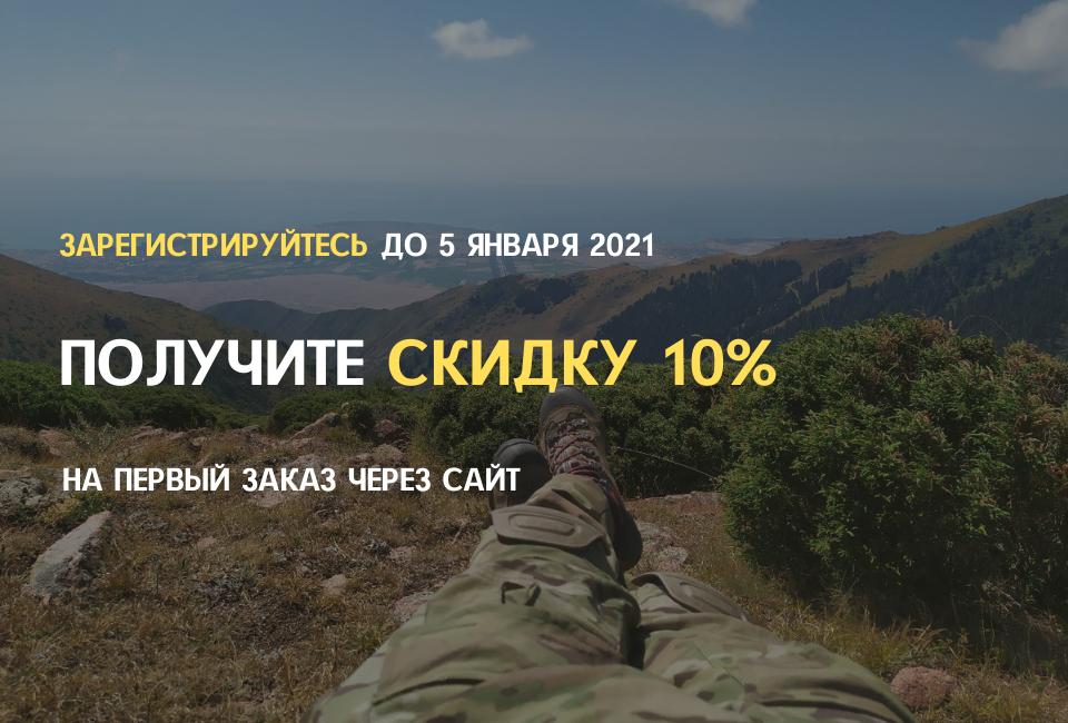 10% скидка при регистрации до 05.01.21